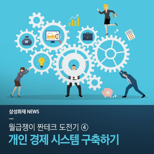<월급쟁이 짠테크 도전기> #4. 개인 경제 시스템 구축하기