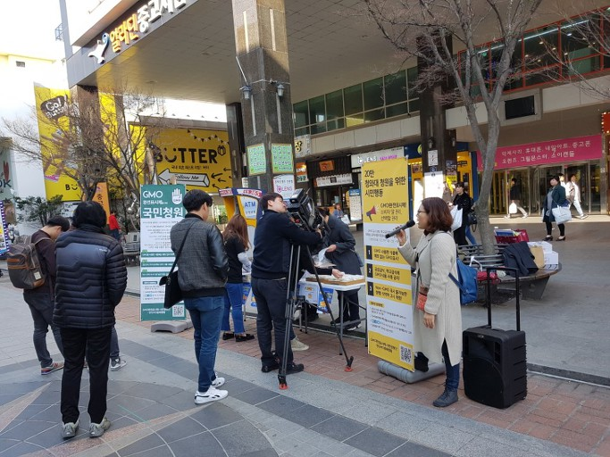 GMO완전표시제 시행 촉구 청와대 국민청원 홍보를 위한 거리캠페인 진행