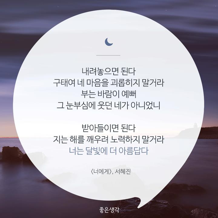 시_너에게-서혜진