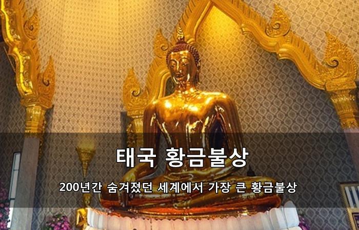 태국 황금불상 - 200년간 숨겨졌던 세계에서 가장 큰 황금불상