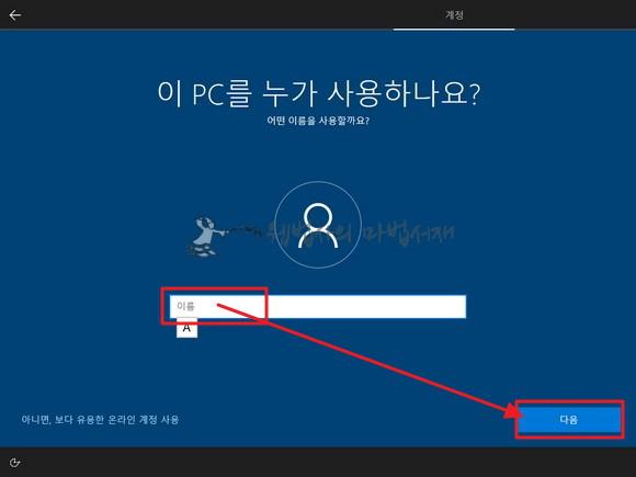 윈도우10 계정 설정 오프라인 계정 이름 입력