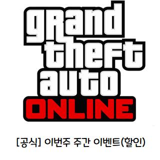 [GTA 온라인] 이번주 주간 할인 품목 [06/26] [수정]